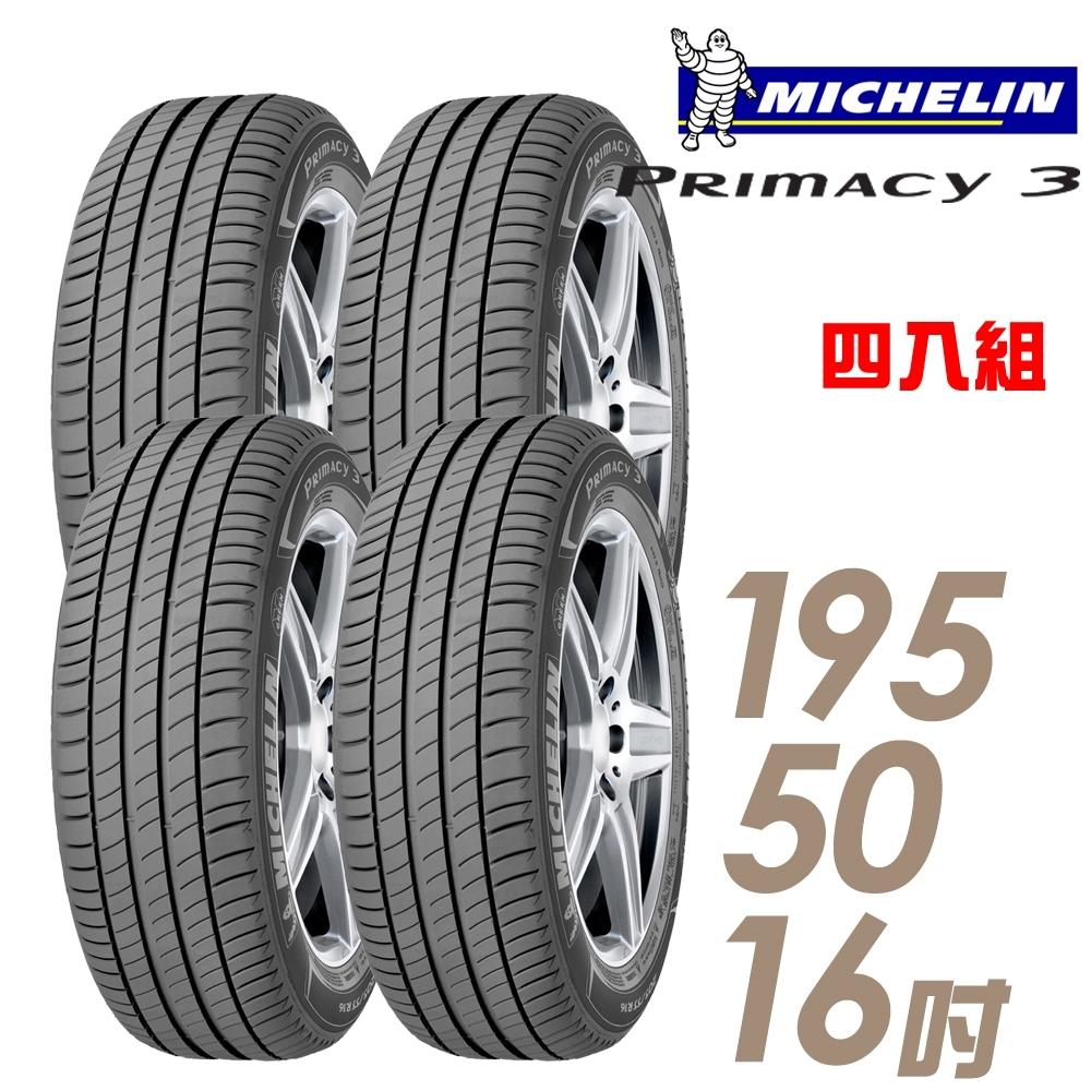 【米其林】PRIMACY 3 高性能輪胎_四入組_195/50/16(PRI3)