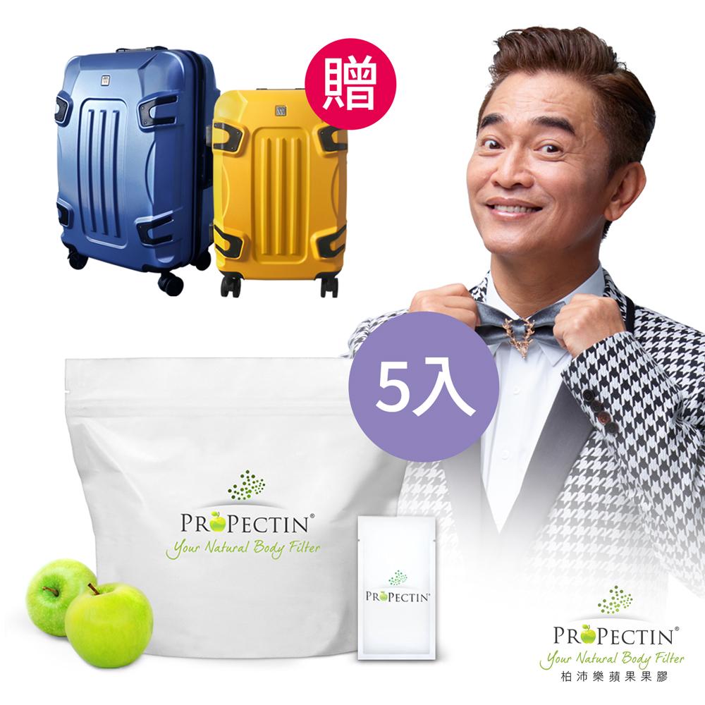 ProPectin柏沛樂蘋果果膠30入(5組)贈憲哥行李箱20+24吋