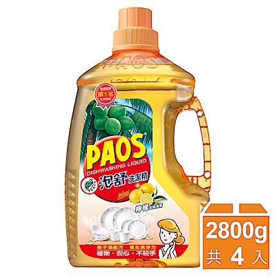 泡舒 洗潔精 檸檬去味清新-2800gx4瓶