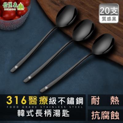 Beroso 倍麗森 湯匙 316不鏽鋼湯匙20入組-質感黑