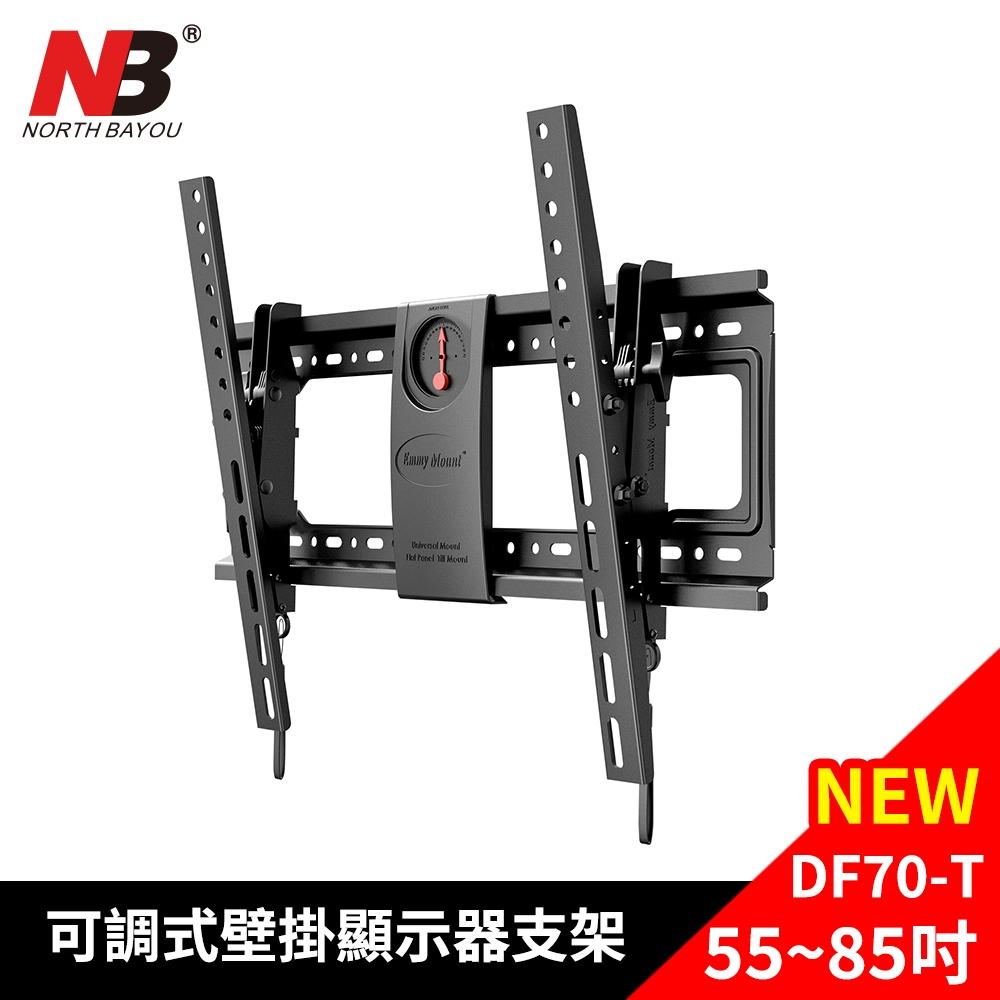 【NB】55-85吋可調式壁掛顯示器支架/NBDF70-T