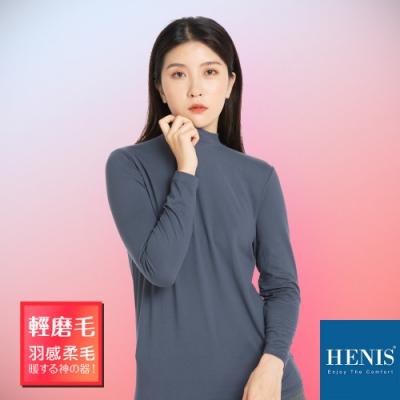 HENIS 暖膚極觸感 極細緻磨毛輕盈保暖衣 韓系小高領-灰色