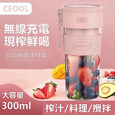 CEOOL USB無線隨行果汁機