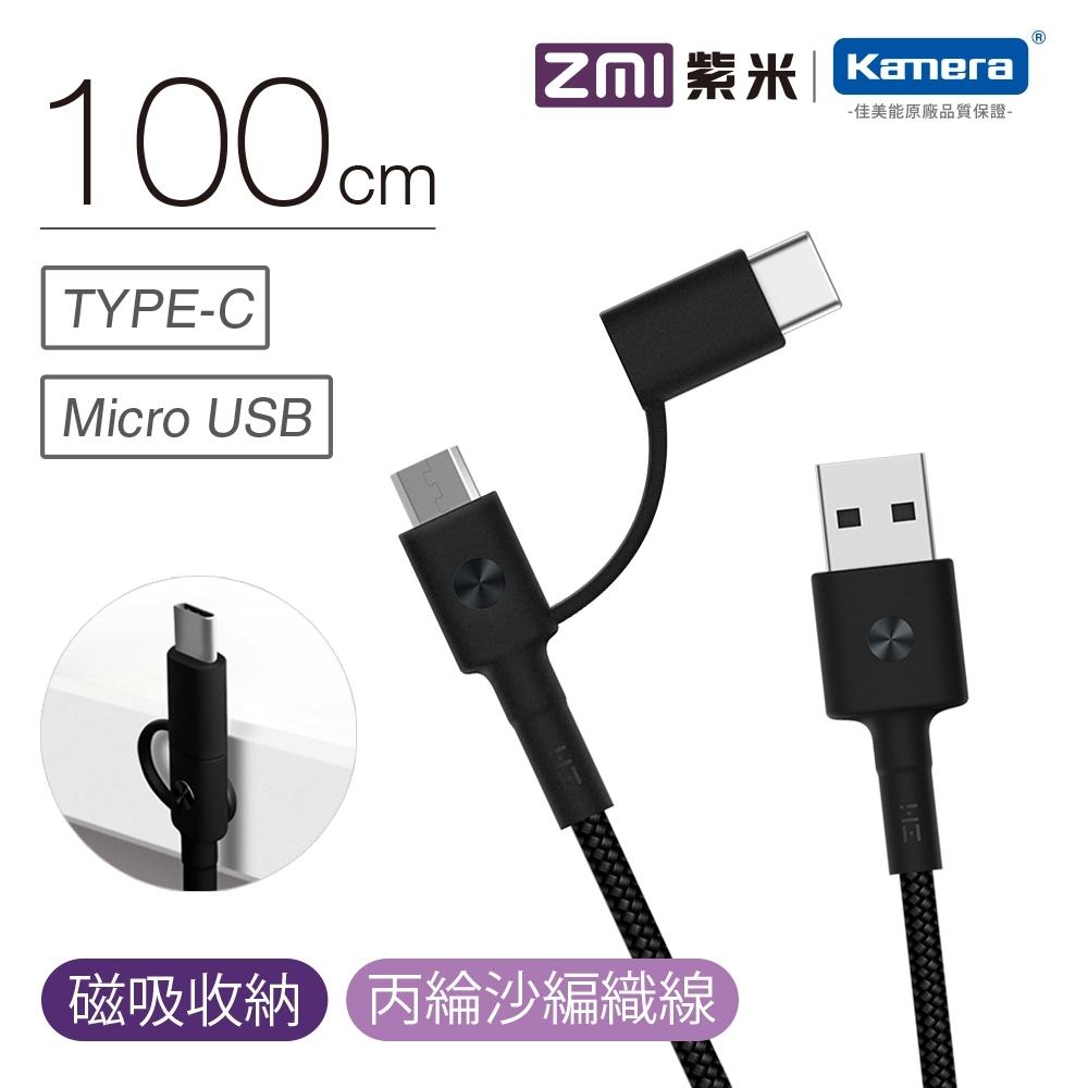 ZMI 紫米 Micro & Type-C 編織數據線-100cm (AL403)