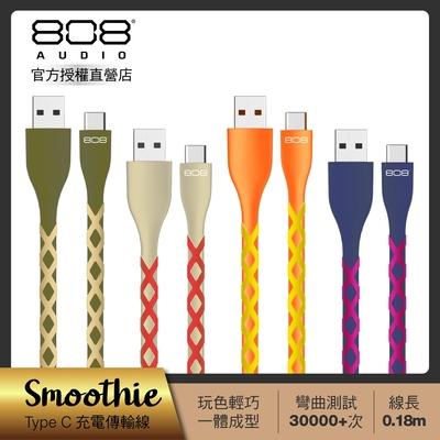 808 Audio SMOOTHIE 系列 Type-C 18cm快速充電傳輸線-CB50103