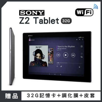【福利品】Sony Xperia Z2 Tablet WIFI 10.1吋 平板電腦