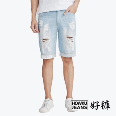 HowKu好褲 美式淺藍個性刀割牛仔短褲