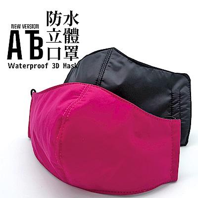 斌瀛x BININ防水立體口罩 台灣製造 成人款(隨機出貨 三入組)