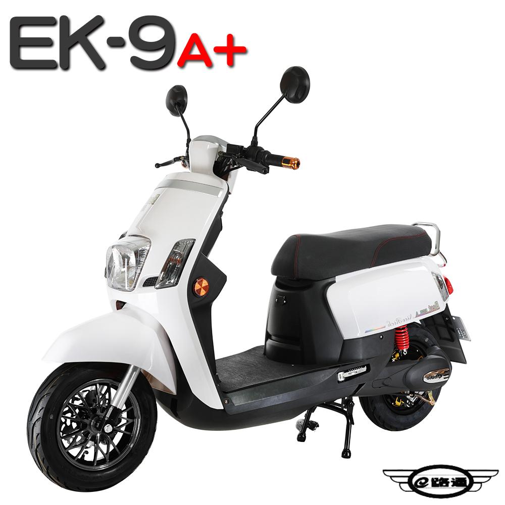 【e路通】EK-9A+ 碟煞系統 大寶貝 52V 鋰電 前後雙液壓避震系統 電動車