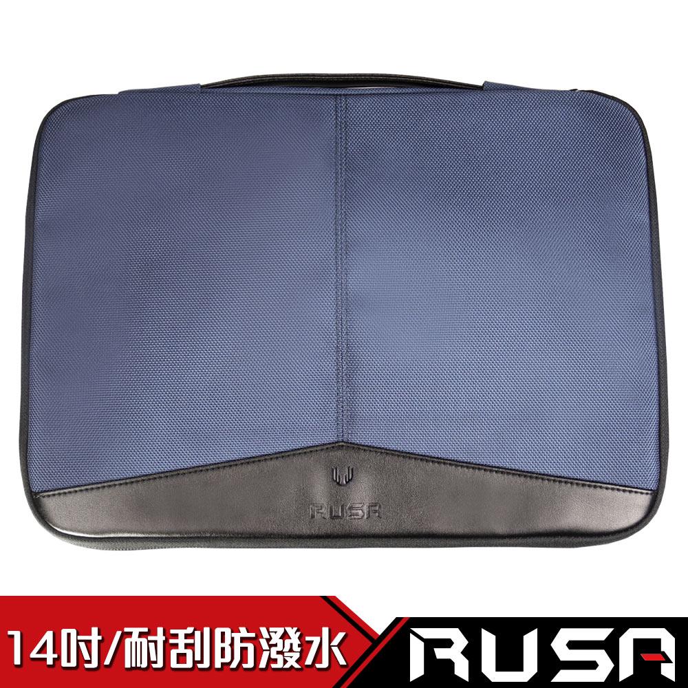 RUSA 保護者 14/13.3吋筆電保護袋(RS-BN-101/沉穩藍)