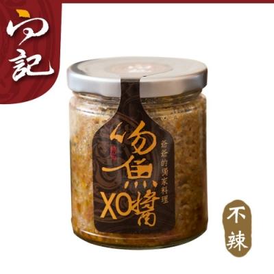 桃園金牌 向記 吻魚XO醬(不辣)(200g/罐)2入組