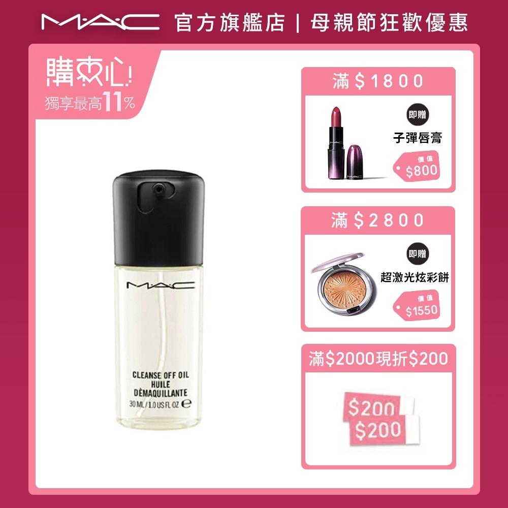【官方直營】MAC 迷你淨妝油30ml