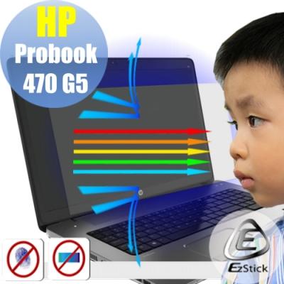 EZstick HP ProBook 470 G5 17吋寬 防藍光螢幕貼