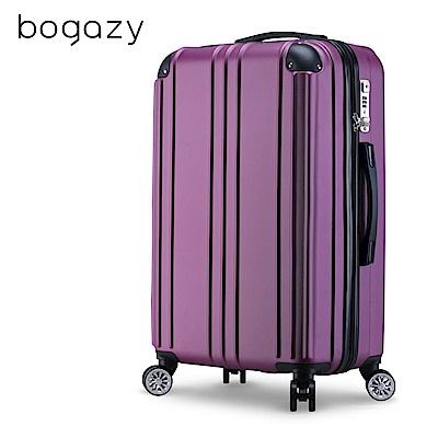 Bogazy 眷戀時光 25吋鑽石紋行李箱(魅惑紫)