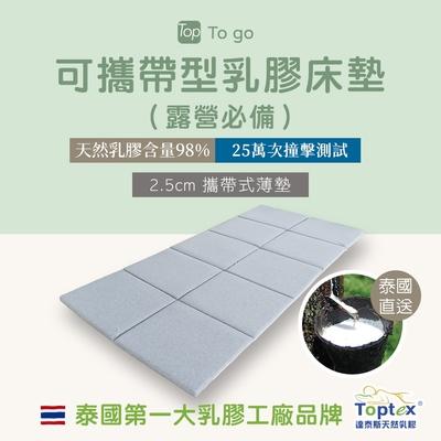 Toptex To go 可攜帶型 乳膠床墊