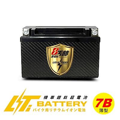 【日本KOTSURU】 8馬赫 機車鋰鈦超電池 (7B薄型)