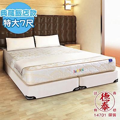 德泰 典藏飯店款 彈簧床墊-特大7尺