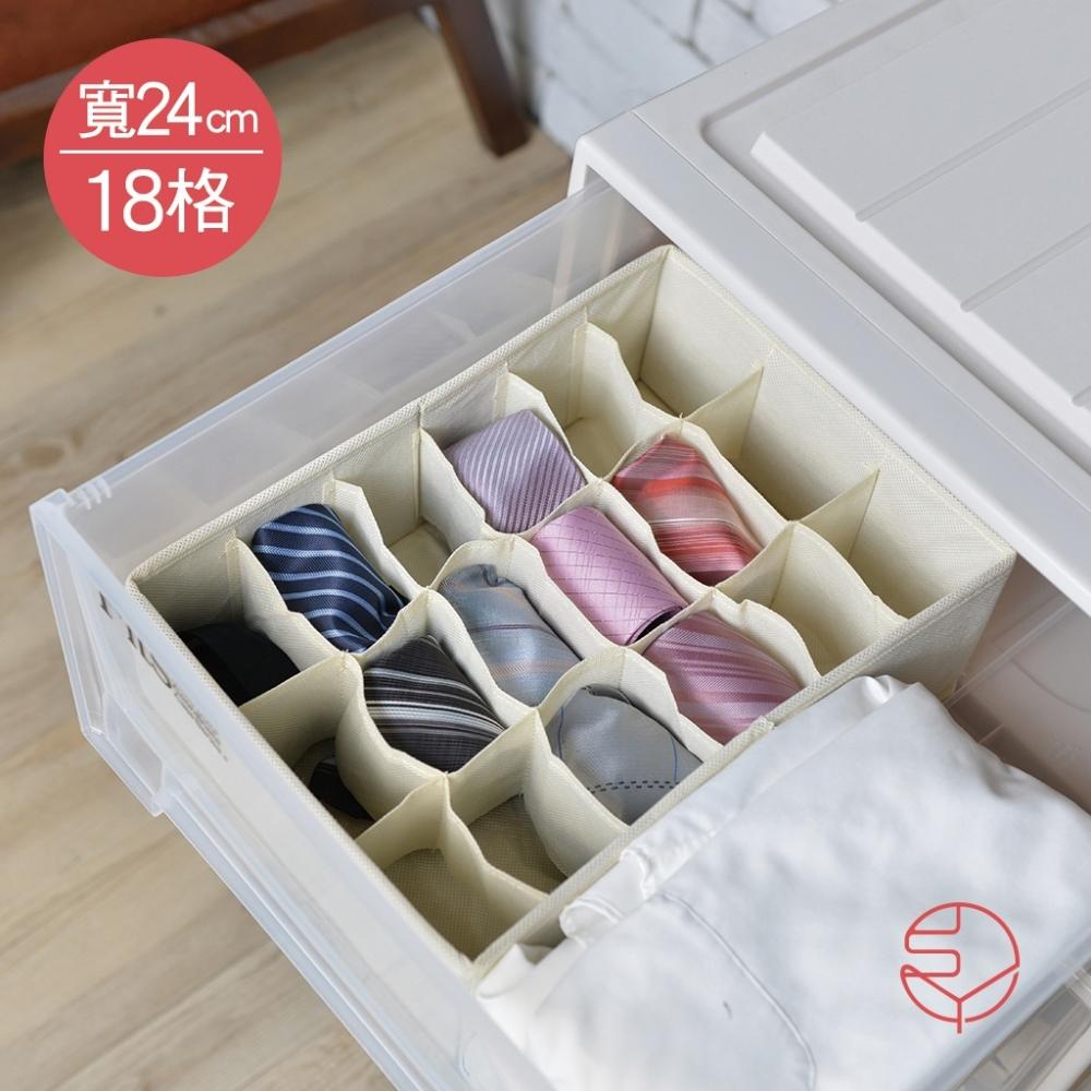 日本霜山 衣櫃抽屜用18小格分類收納布盒-面寬24cm-2入