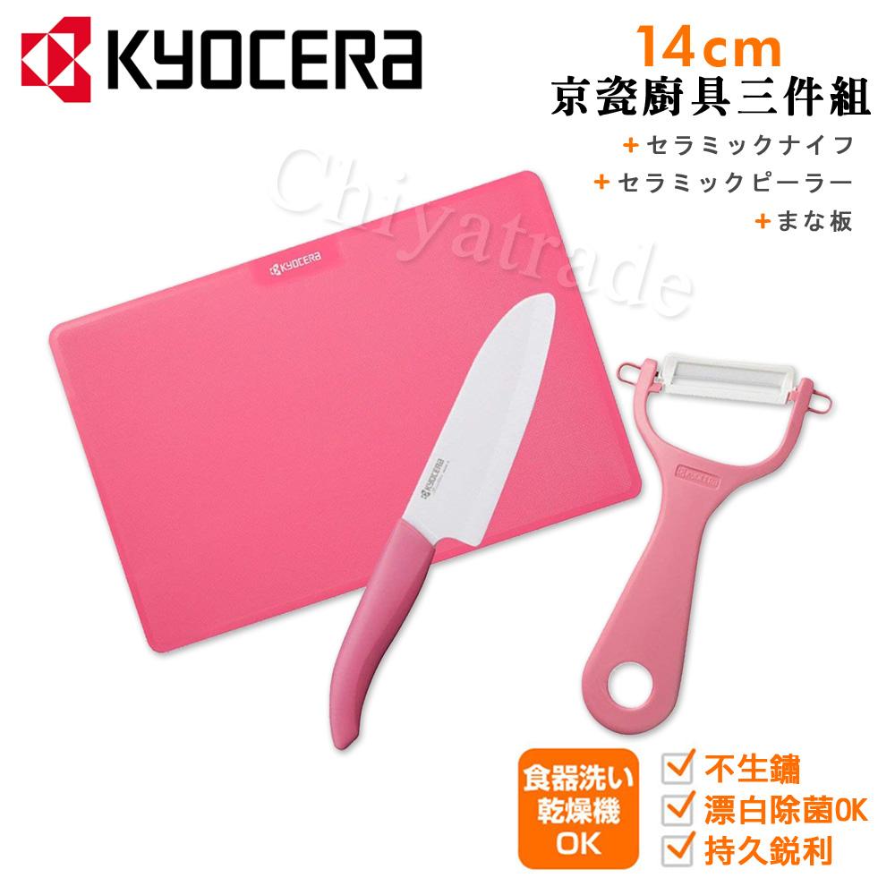 KYOCERA 日本京瓷抗菌陶瓷刀 削皮器 砧板 超值三件組(刀刃14cm)-粉色