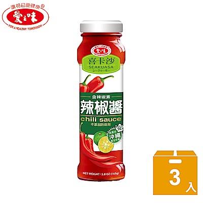 愛之味 喜卡沙辣椒醬(165gx3入)
