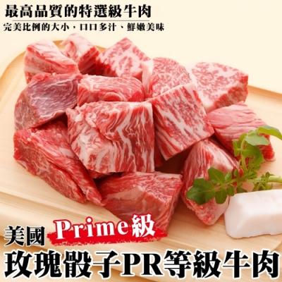 【海陸管家】美國PRIME級玫瑰骰子牛6包(每包約150g)