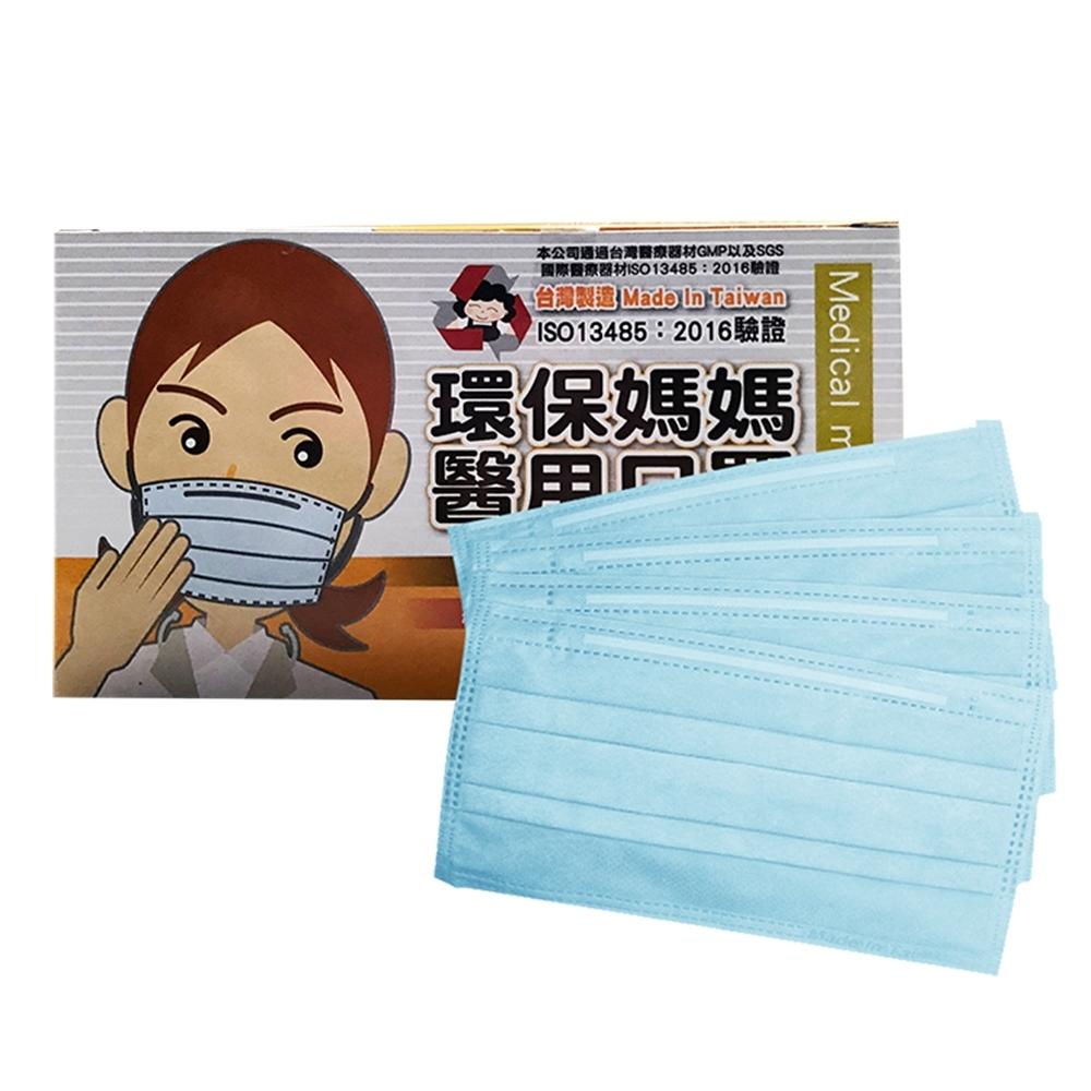 威欣利 環保媽媽 成人醫用口罩-50片盒裝(顏色隨機)