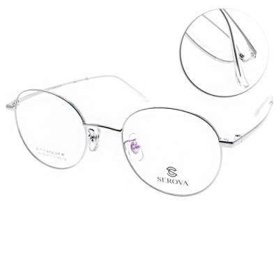 SEROVA眼鏡 β鈦材質 秀氣細圓框款/銀 #SC159 C2