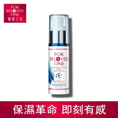 (時時樂超優惠)寵愛之名 多分子玻尿酸藍銅保濕精華30ml(裸瓶) 最低效期:2023/1/2