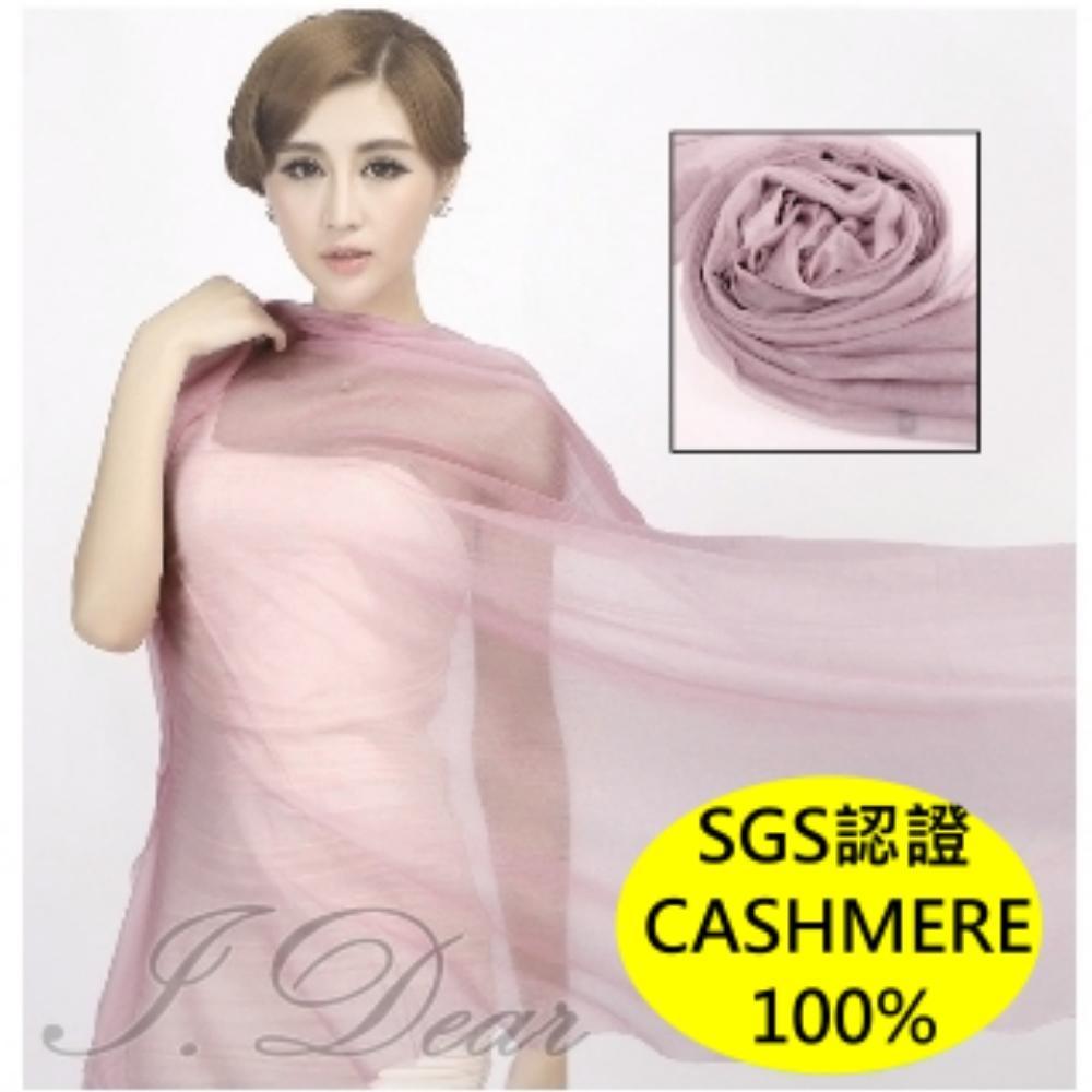 I.Dear-100%cashmere超高支紗極細緻胎山羊絨披肩/圍巾(豆沙暗粉)