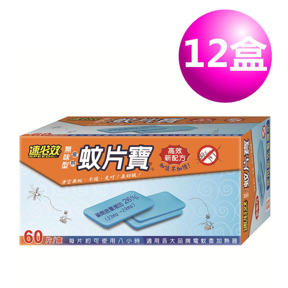 速必效無味型電熱蚊片寶 (12盒)