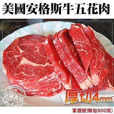 【海陸管家】美國安格斯厚切4mm牛五花肉(每包500g±10%) x3包
