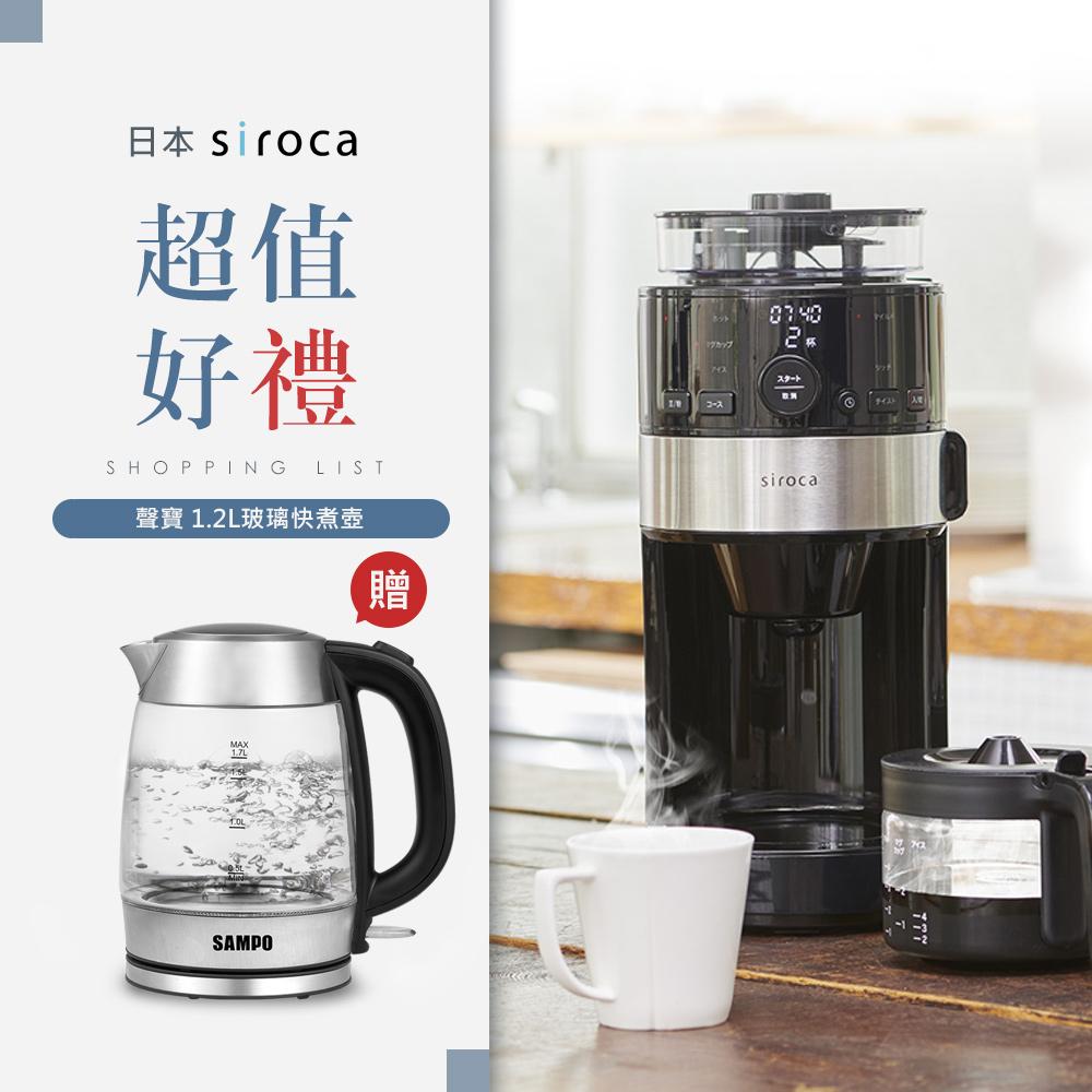 (下單登記送500)日本Siroca石臼式全自動研磨咖啡機SC-C1120K-SS