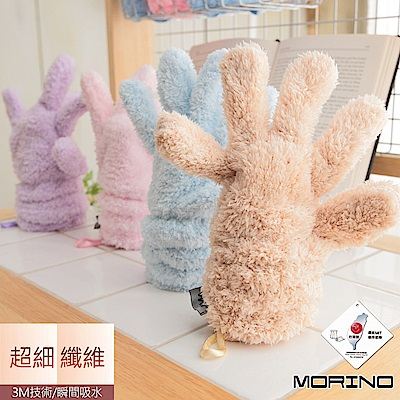 超細纖維五指按摩手套  MORINO摩力諾
