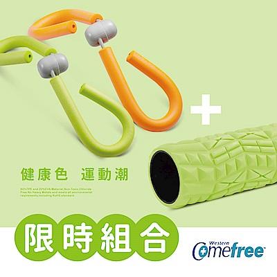 【Comefree】瑜珈舒緩按摩滾筒-萊姆綠中+精鍛美型蝴蝶圈(顏色隨機出貨)
