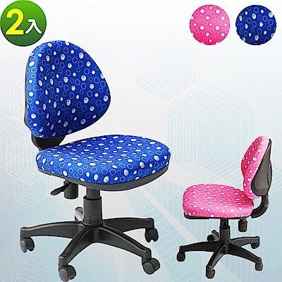 【A1】點點繽紛人體工學電腦椅/辦公椅(2色可選)-2入