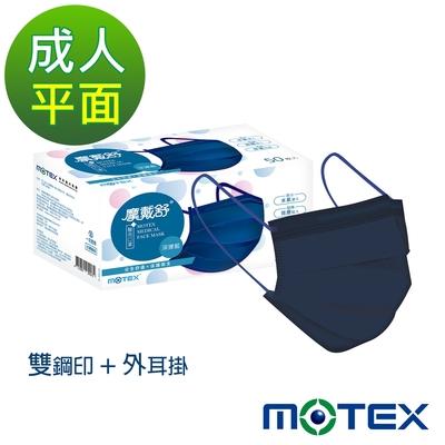 摩戴舒 醫用口罩(未滅菌) 平面成人口罩(50片裸裝/盒)(雙鋼印外耳掛)-深邃藍