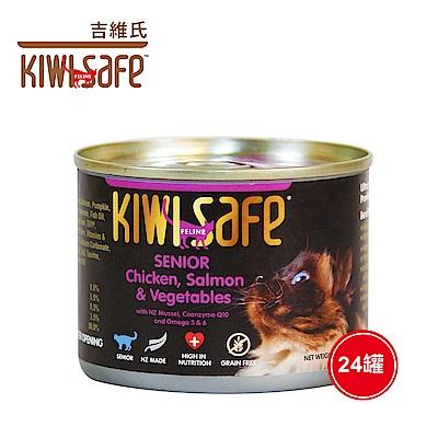 吉維氏 KIWI SAFE 天然無榖主食/老貓/貓罐 (雞肉 鮭魚 蔬菜)(1箱/24罐)