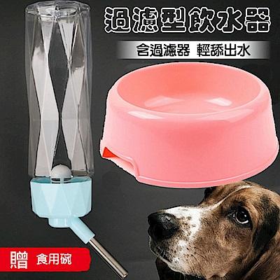 寵愛有家-寵物過濾型飲水器(寵物飲水器)