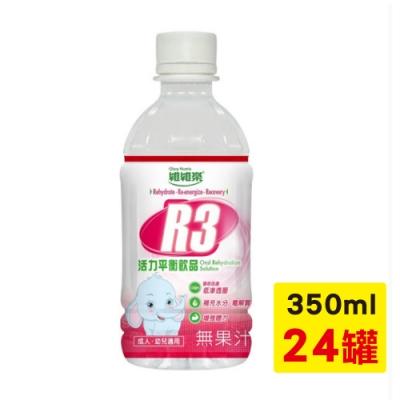 維維樂 R3活力平衡飲品 草莓口味 電解質補充 350mlX24瓶 (成人 幼兒適用)