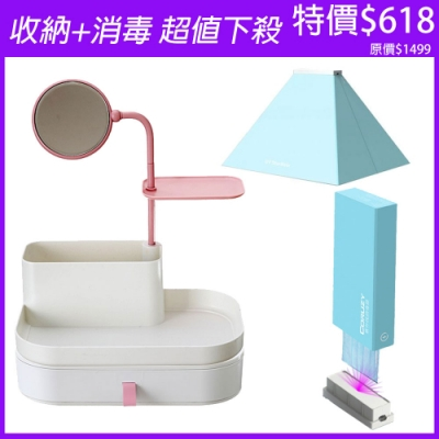 [限時下殺]旋轉化妝鏡收納+萬用紫外線消毒盒