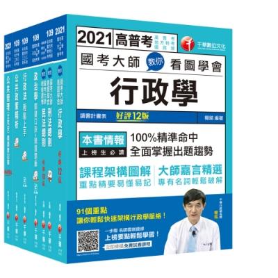 2021[一般行政]高普考/地方三等_課文版套書:圖表式學習的觀點切入,建立完整知識之體系架構!