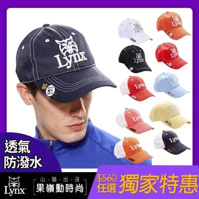 【Lynx Golf】任選!防潑水透氣Ball mark可調節式球帽(12組)