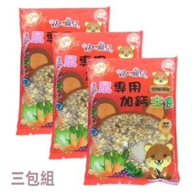 貼心寵兒 - 鼠鼠專用加鈣主食800g/包 三包組(鼠飼料 倉鼠飼料 小鼠飼料)