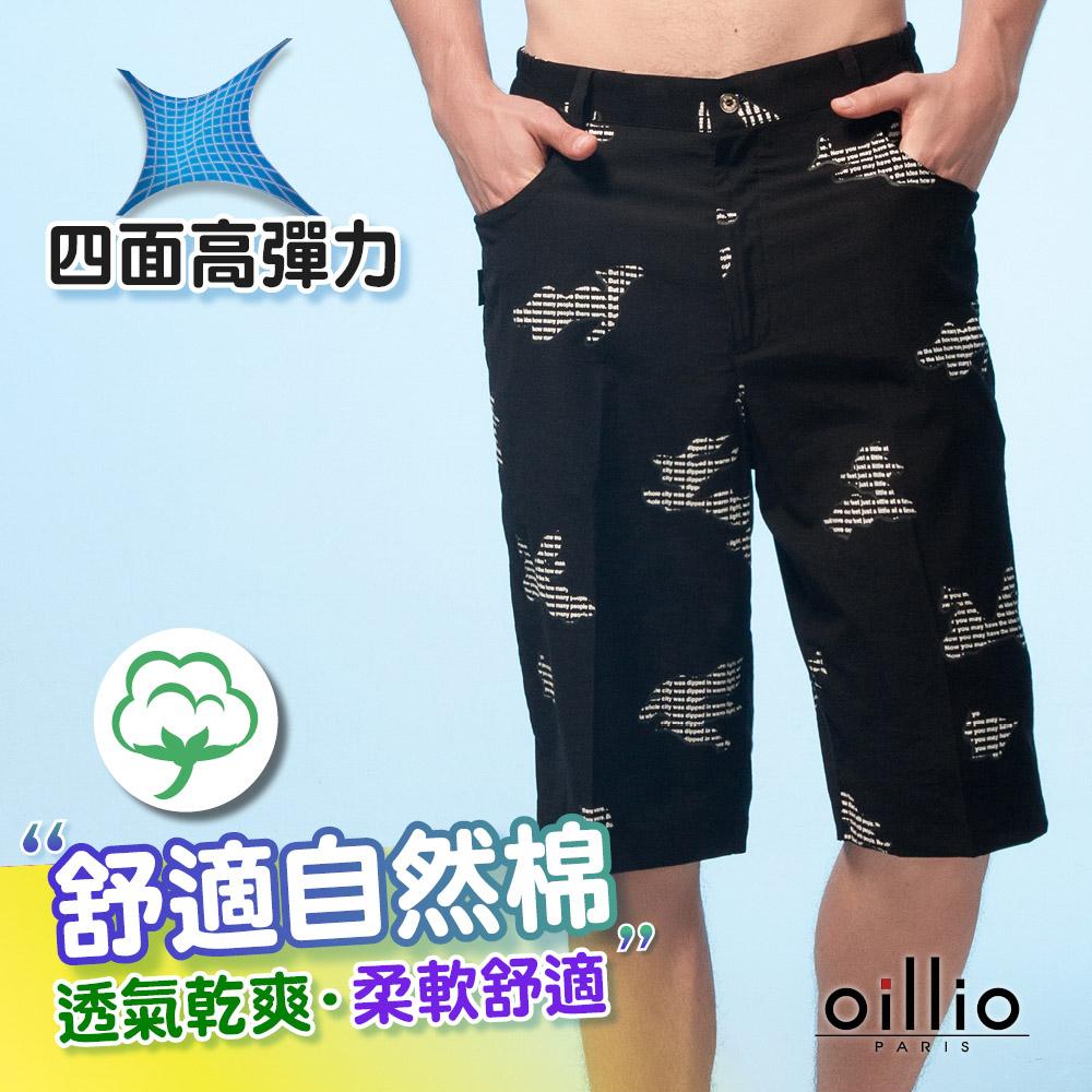 oillio歐洲貴族 男裝 超透氣乾爽涼感休閒短褲 創意特色印花布 -男款 透氣