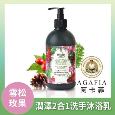 Agafia 阿卡菲 雪松玫果潤澤2合1洗手沐浴乳(雪松玫瑰果雲杉針+17種草本萃取)