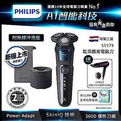 飛利浦AI智能多動向三刀頭電鬍刀/刮鬍刀 S5579(快速到貨)