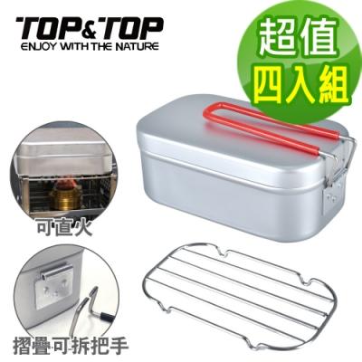 韓國TOP&TOP 超輕量鋁合金煮飯盒附贈蒸架 便當盒 煮飯鍋 野炊 兩色任選(超值四入組)