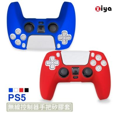 [ZIYA] PS5 遊戲手把遙控器 矽膠保護套 亮彩款(2入)