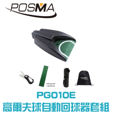 POSMA 高爾夫球自動回球器 3件套組 PG010E