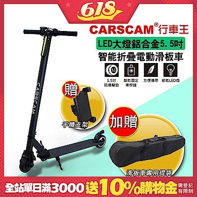 CARSCAM LED大燈鋁合金超輕量折疊電動滑板